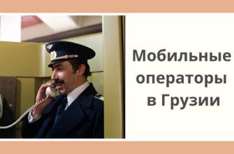 Фото статьи мобильные операторы Грузии