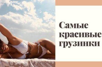 Фото статьи красивые грузинки