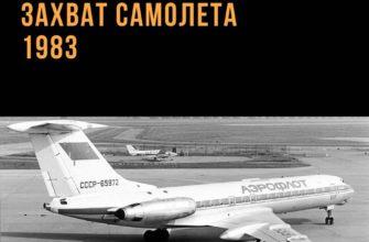 Захват самолета 1983