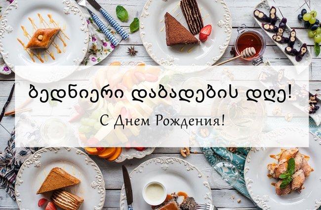Поздравления с днем рождения на грузинском языке для всех