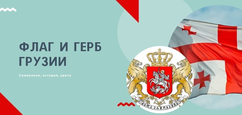 Фото статьи флаг и герб Грузии