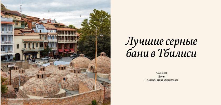 Лучшие серные бани в Тбилиси